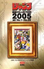 少年ジャンプ 表紙COLLECTION 2005