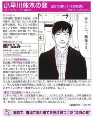 小早川信木の恋POP