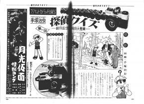 マガジン創刊号の手塚