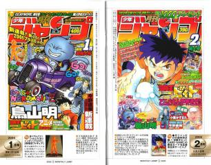 月刊少年ジャンプ 表紙COLLECTION 2005