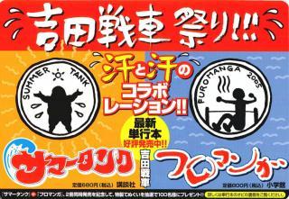 吉田戦車祭り