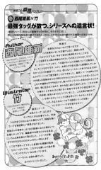 竹さんと西尾さんのインタビュー