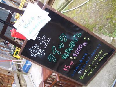 本町kichi