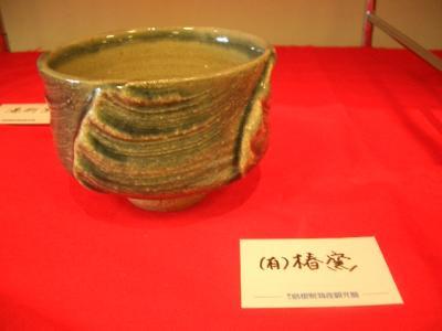 島根陶窯展