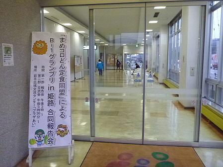 B-1グランプリin姫路合同報告会01(2011.12.3)