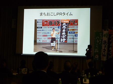 B-1グランプリin姫路合同報告会04(2011.12.3)