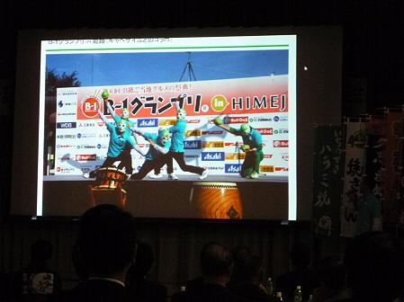 B-1グランプリin姫路合同報告会08(2011.12.3)