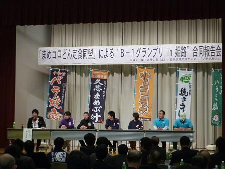 B-1グランプリin姫路合同報告会09(2011.12.3)