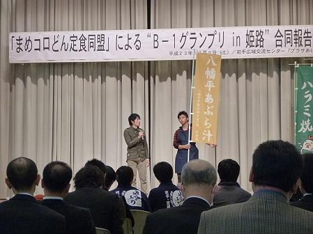 B-1グランプリin姫路合同報告会10(2011.12.3)
