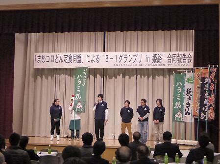B-1グランプリin姫路合同報告会11(2011.12.3)