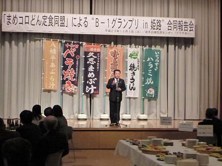 B-1グランプリin姫路合同報告会14(2011.12.3)