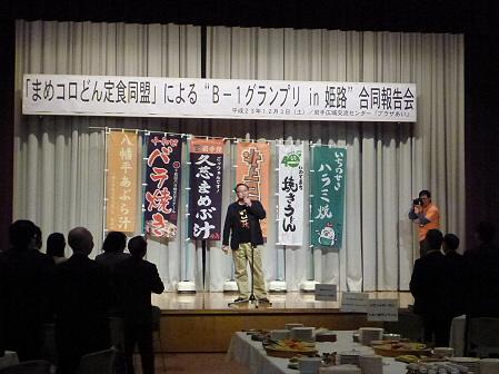 B-1グランプリin姫路合同報告会15(2011.12.3)