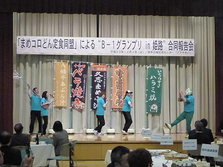 B-1グランプリin姫路合同報告会18(2011.12.3)
