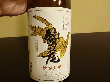 峡雲荘の夕食04(2011.12.4)