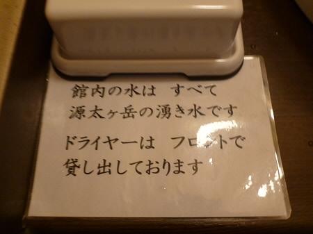 峡雲荘の部屋01(2011.12.5)