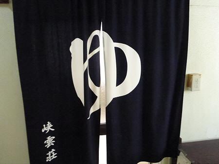 峡雲荘18(2011.12.21)