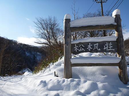松楓荘02(2011.12.21)