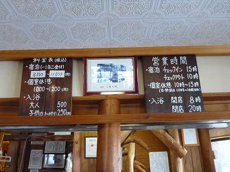 松楓荘08(2011.12.21)