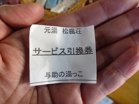 松楓荘09(2011.12.21)