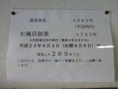 松楓荘10(2011.12.21)