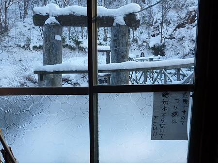 松楓荘の岩風呂03(2011.12.21)