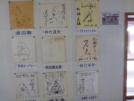 松楓荘の岩風呂20(2011.12.21)