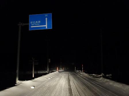 安比の道01(2012.1.4)