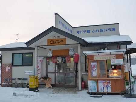 第3回 北三陸くじ冬の市に参加だぜっ!07(2012.1.28) vol.2
