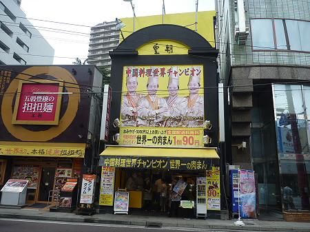横浜中華街04(2011.7.29)