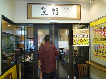 中華料理世界チャンピオン皇朝03(2011.7.29)