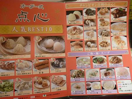 中華料理世界チャンピオン皇朝04(2011.7.29)