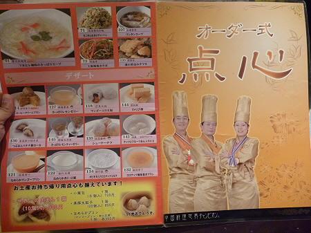 中華料理世界チャンピオン皇朝05(2011.7.29)
