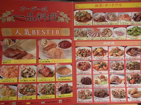 中華料理世界チャンピオン皇朝06(2011.7.29)