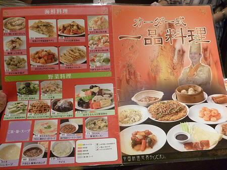 中華料理世界チャンピオン皇朝07(2011.7.29)
