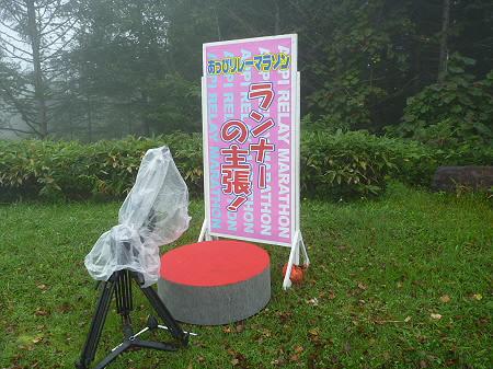 あっぴリレーマラソン16(2011.9.11)