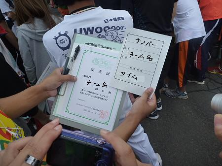 あっぴリレーマラソン78(2011.9.11)