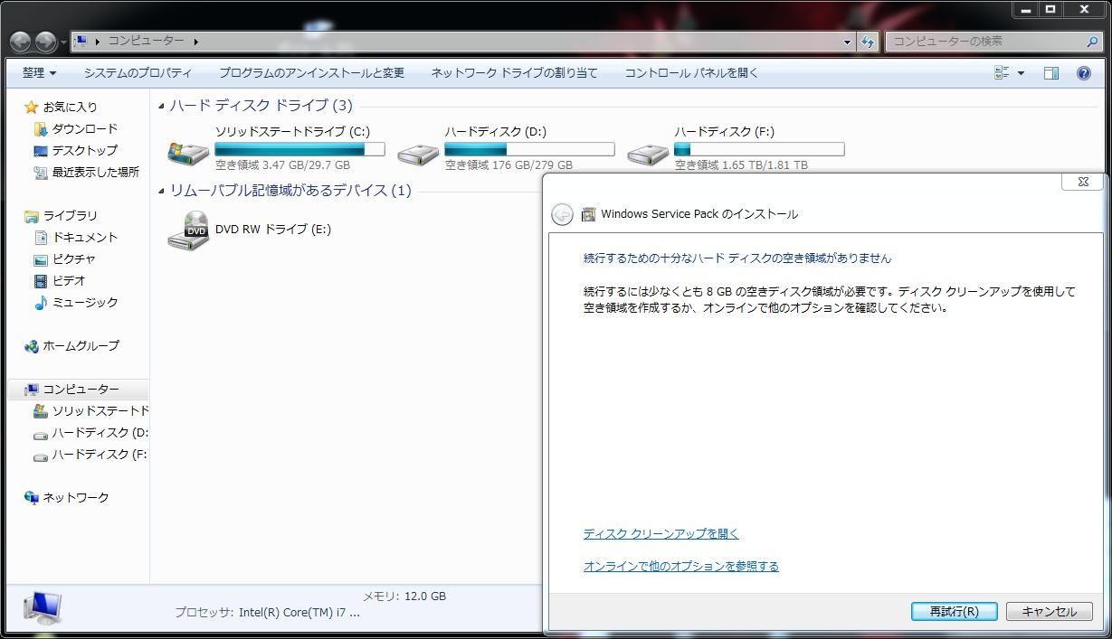 SSDトラップ・・・