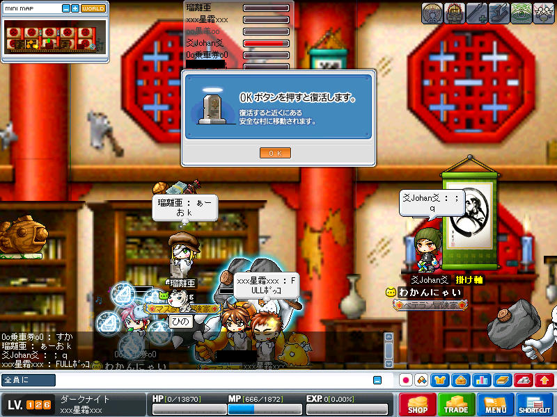 MapleStory_091219_172424.png