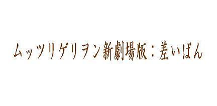ムッツリゲリヲン新劇場版:差いばん