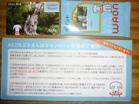 WAONカード(世界遺産 屋久島)