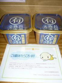 ひかり味噌(750g×2)