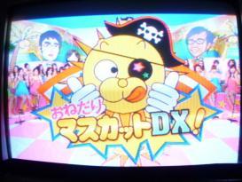 おねだりマスカットDX!