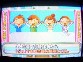 ぷっすま激辛部 道場破りツアー!