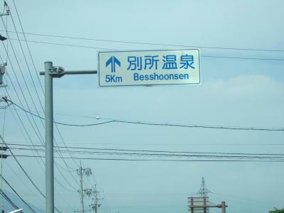 高峰温泉 7