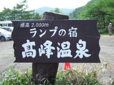 高峰温泉 14