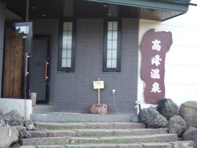 高峰温泉 15