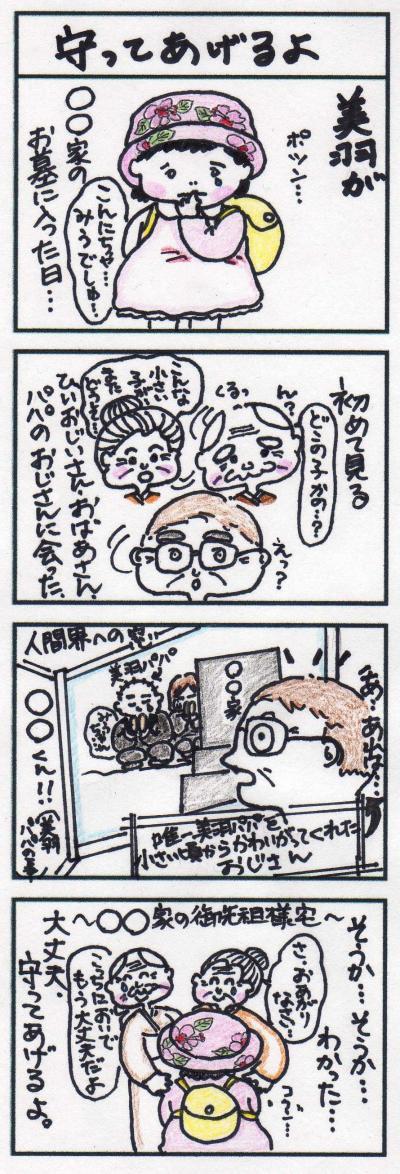4コマ.jpg(守ってあげるよ)