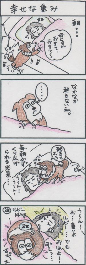 4コマ(幸せな重み)