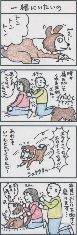 4コマ(一緒にいたいの)