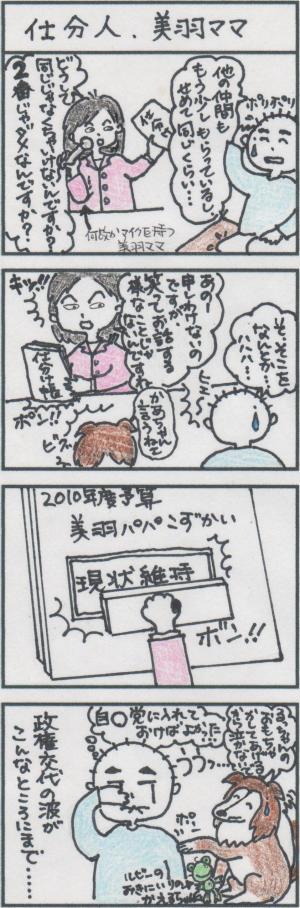4コマ(仕分人、美羽ママ)